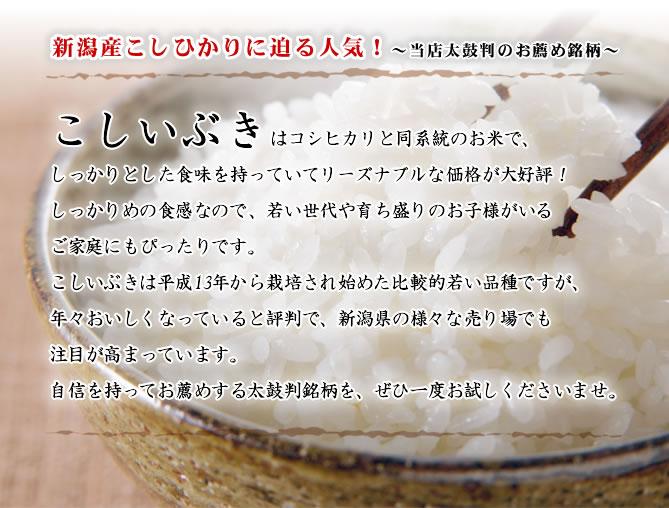 新潟産コシヒカリに迫る人気!