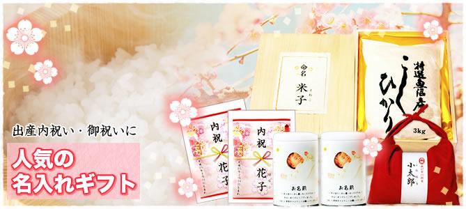産地直送の新潟産のお米も出産内祝い用の赤ちゃんのお米も当店にお任せ!