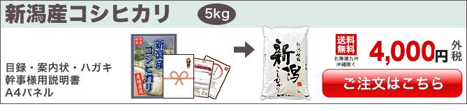 新潟産コシヒカリ5kg