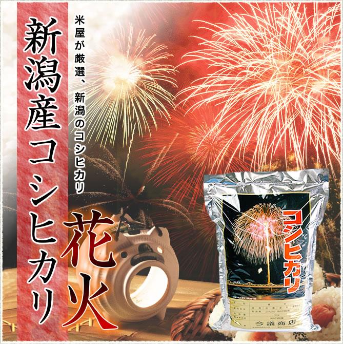 米屋が厳選、新潟のコシヒカリ 新潟産コシヒカリ花火