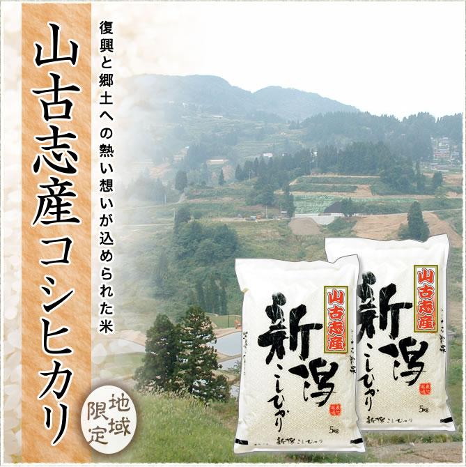 山古志産コシヒカリ