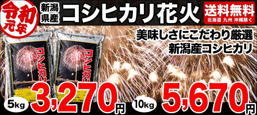 30年産新潟産コシヒカリ花火入荷!