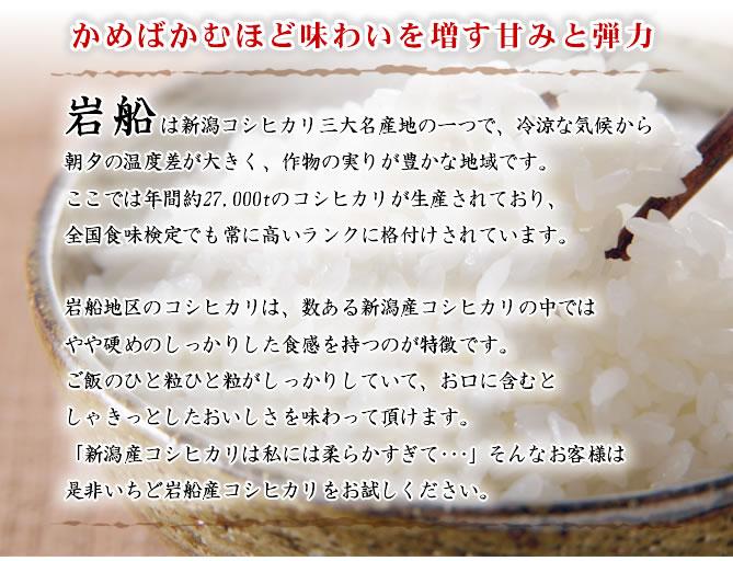 全体的に柔らかい米質が多い新潟県内のコシヒカリ産地の中では珍しく、やや硬めのシャッキリした食感が特徴の産地です。