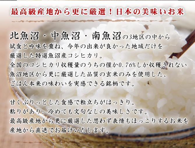 最高産地から更に厳選!日本の美味しいお米