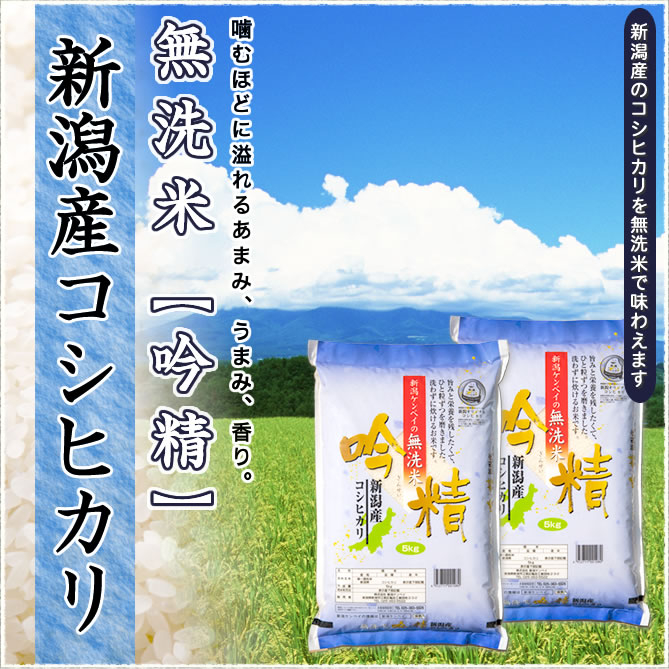 無洗米吟精コシヒカリ【吟精】
