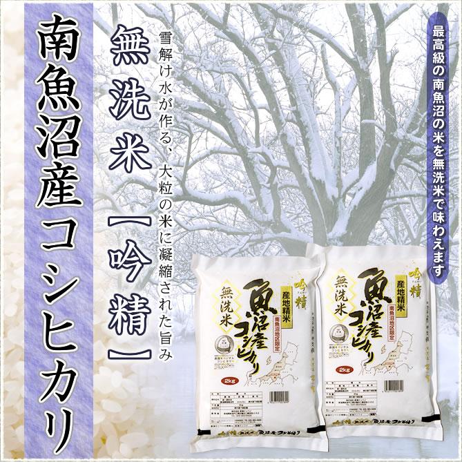 無洗米【吟精】南魚沼産コシヒカリ