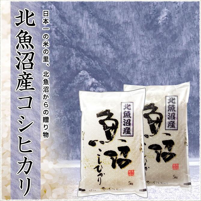 日本一の米の里、北魚沼からの贈り物 北魚沼産コシヒカリ