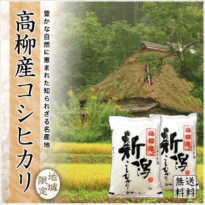 高柳産コシヒカリ