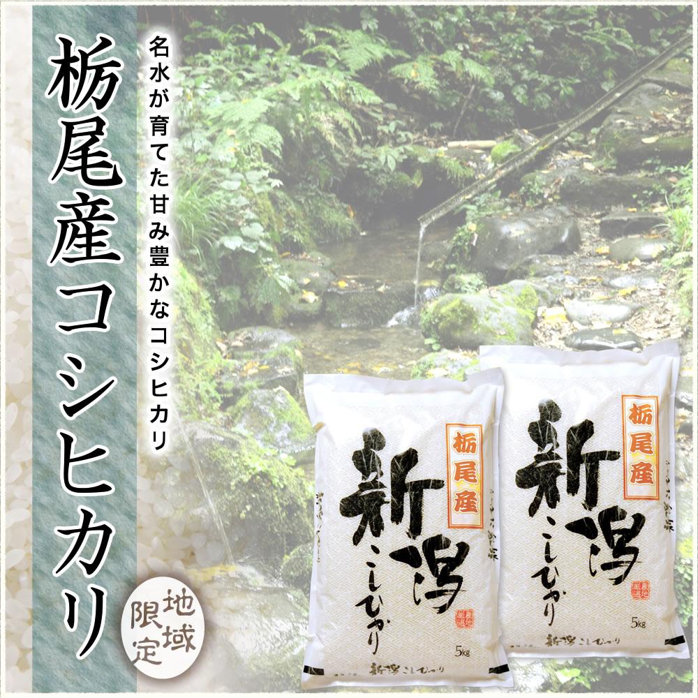 名水が育てた甘み豊かなコシヒカリ 栃尾産コシヒカリ