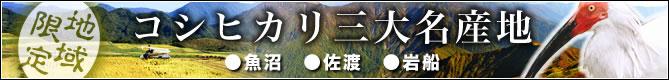 三大コシヒカリ名産地