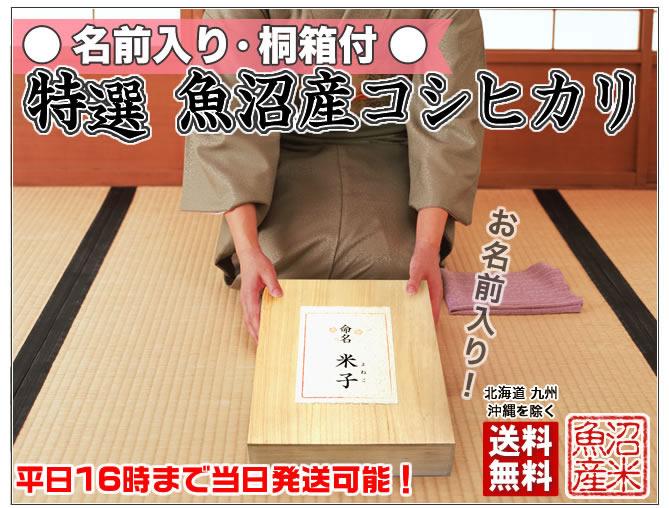 桐箱入り魚沼産コシヒカリ