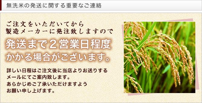 無洗米発送に関する重要なご連絡