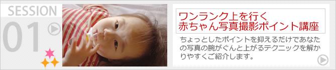 ワンランク上を行く赤ちゃん写真撮影ポイント講座